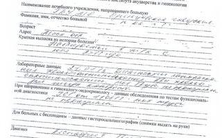 Документы для пациентов отделения охраны репродуктивного здоровья ул. Антона Валека, 12