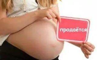 Что такое материнство суррогатное?