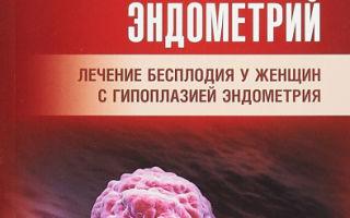 Эндометриоз и бесплодие лечение.Эндометриоз и бесплодие лечение