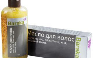 Масло Baraka Черного Тмина — отзыв