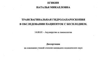 Гидросонография в диагностике бесплодия 14. 00. 01- акушерство и гинекология
