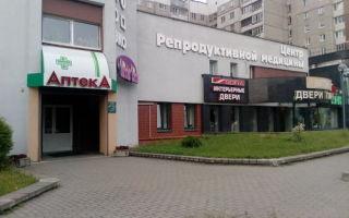 Центр репродуктивной медицины  Эко в Минске на СургановаЦентр репродуктивной медицины  Эко в Минске на Сурганова