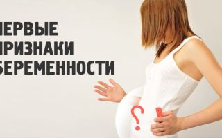 Признаки беременности после имплантации эмбриона